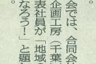 20190719083754北日本新聞記事(アップ)