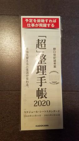 20191207_143131-2